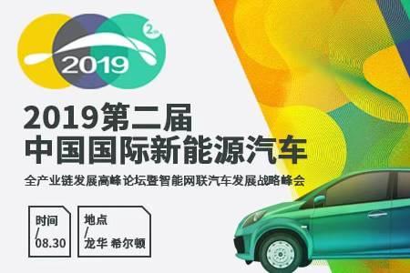 2019中國國際新能源汽車