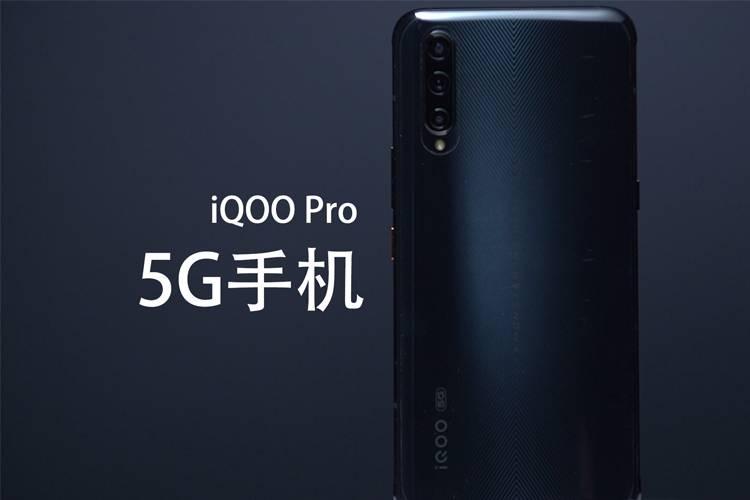 iQOO Pro 5G手機:這是能買到的最便宜5G手機了吧?