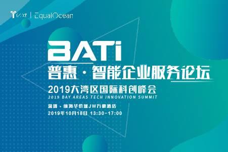 普惠·智能企业服务论坛