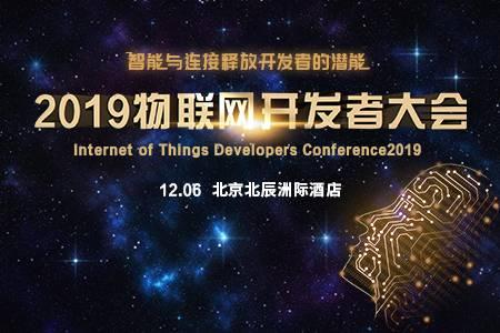2019物联网开发大会
