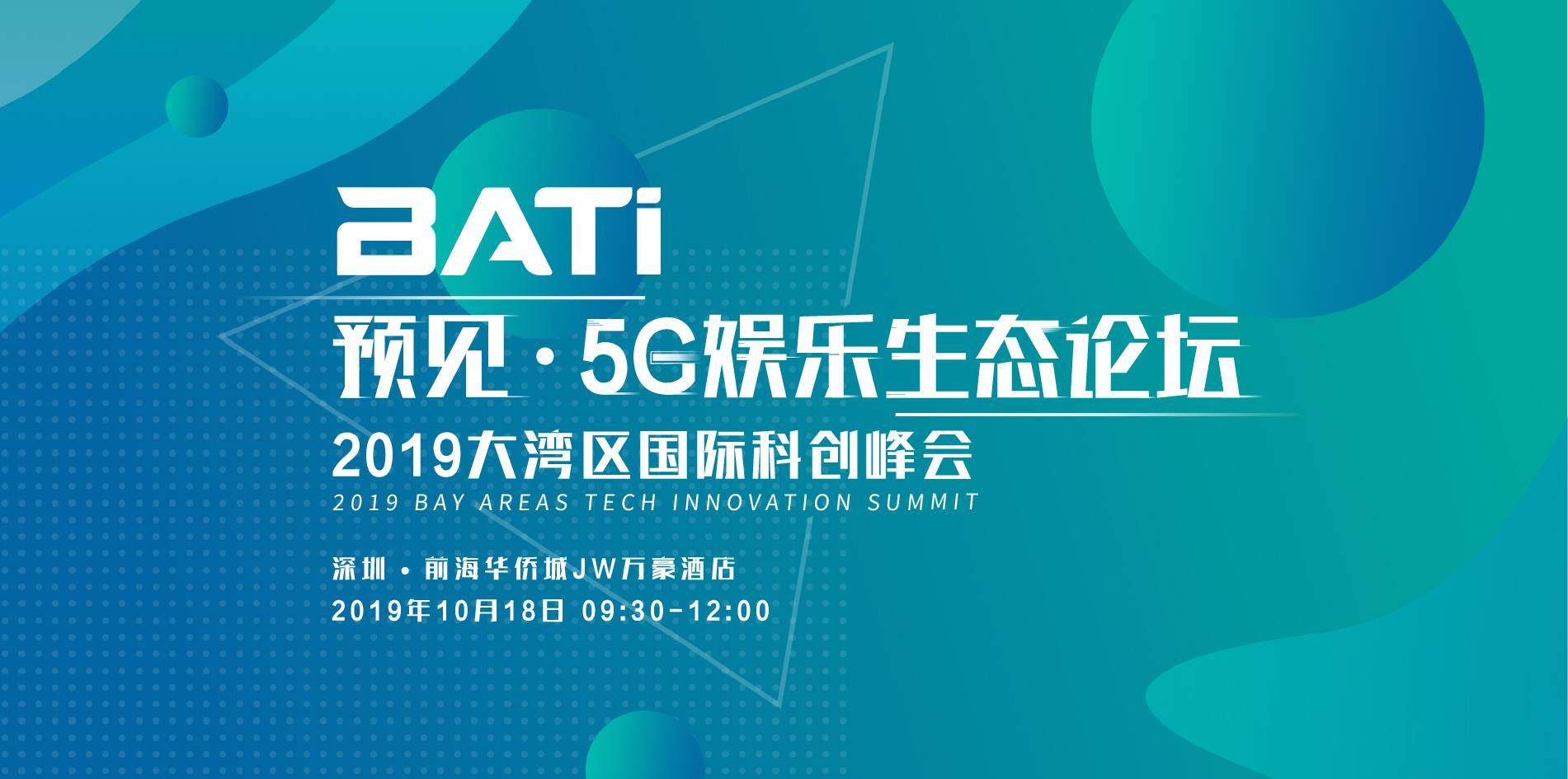 【活动】预见·5G娱乐生态论坛-中乐彩彩票