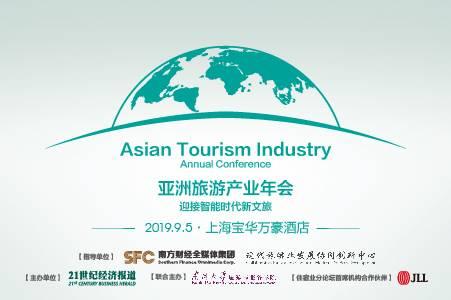 2019亞洲旅游產業年會