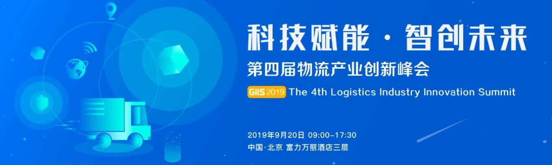 科技赋能,智创未来——GIIS 2019第四届物流产业创新峰会