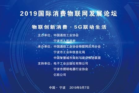 2019国际消费物联网发展论坛