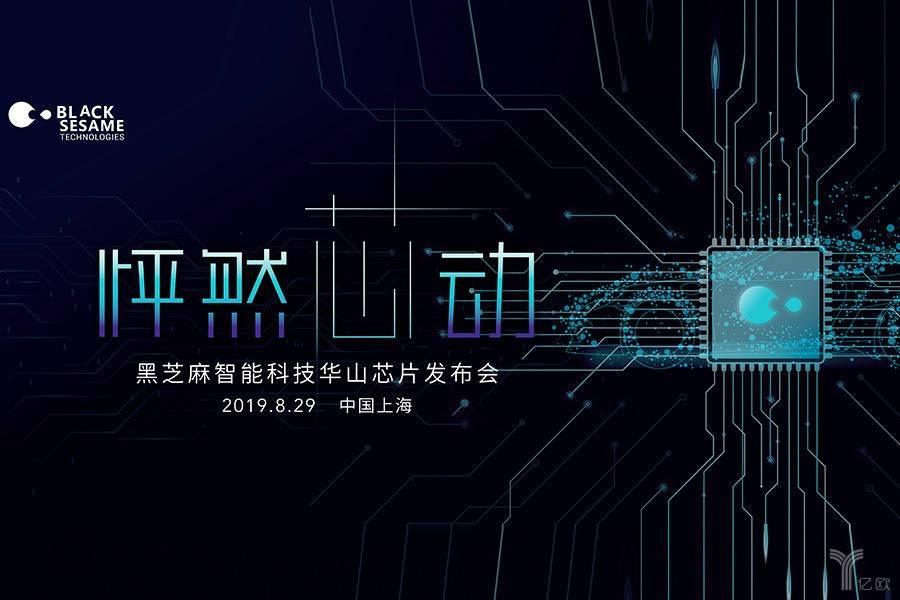 """黑芝麻亮劍""""中國芯"""",比肩巨頭的華山芯片將首次登場"""