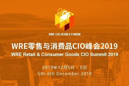 WRE零售与消费品CIO峰会2019