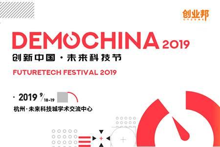2019创新中国·未来科技节