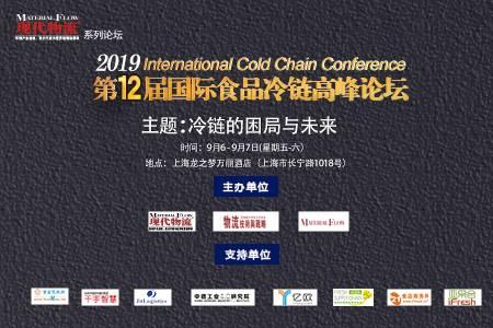 第12届国际食品冷链高峰论坛