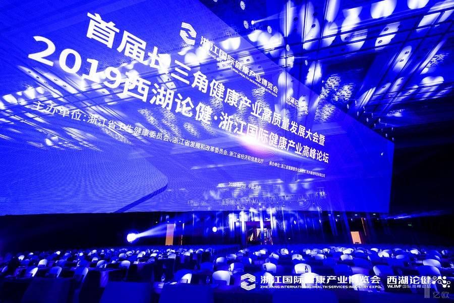 5G开启AI医疗新纪元,2019第五届西湖论健国际高峰论坛圆满落幕