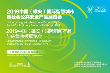 2019中国(雄安)国际智慧城市暨社会公共安全产品展览会