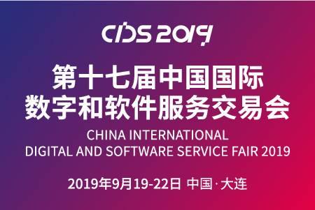 第十七届中国国际数字和软件服务交易会