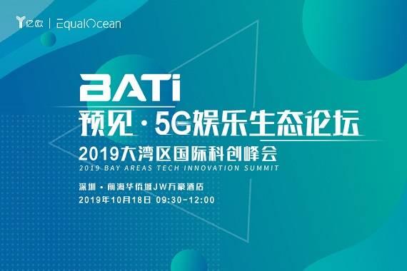 """预见5G·娱乐新生态,一场4K/8K与沉浸现实的""""云端""""盛宴"""