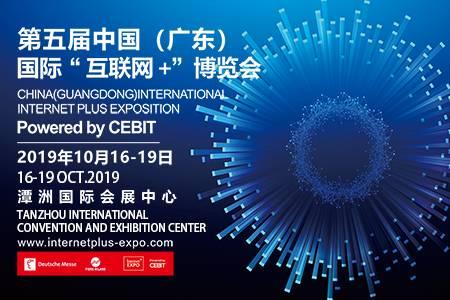 """第五届中国(广东)国际""""互联网+""""博览会"""