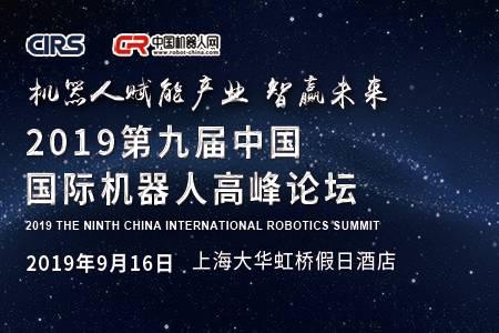 2019第九届中国国际机器人高峰论坛