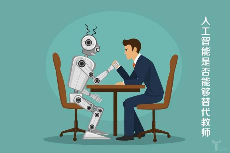 在未来,人工智能是否能替代教师?