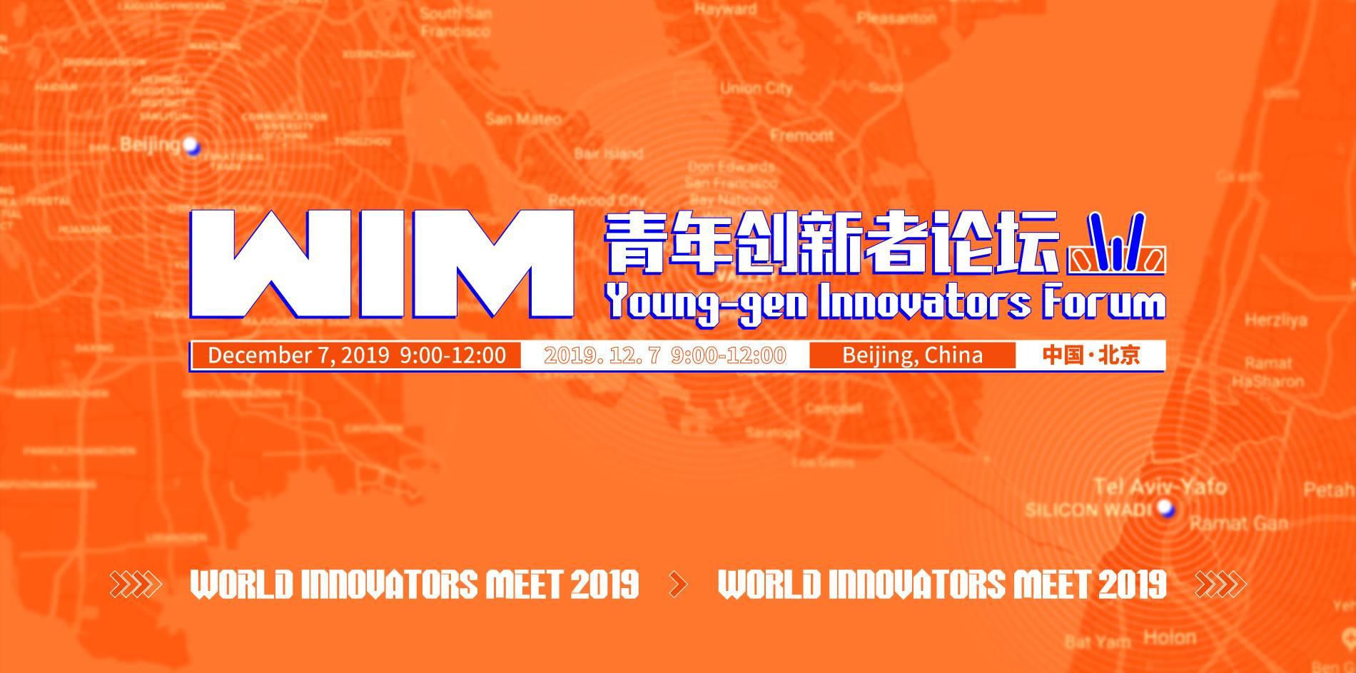 【活动】2019世界创新者年会-青年创新者论坛-亿欧