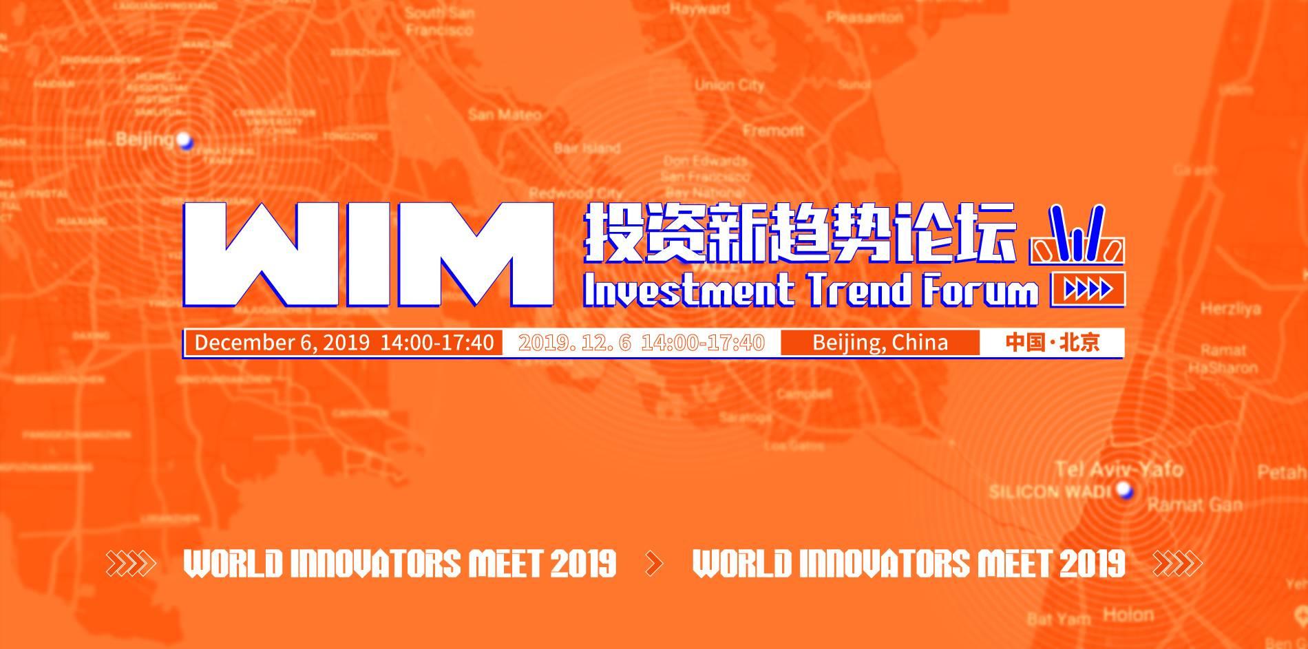 【活动】2019世界创新者年会-投资新趋势论坛-亿欧