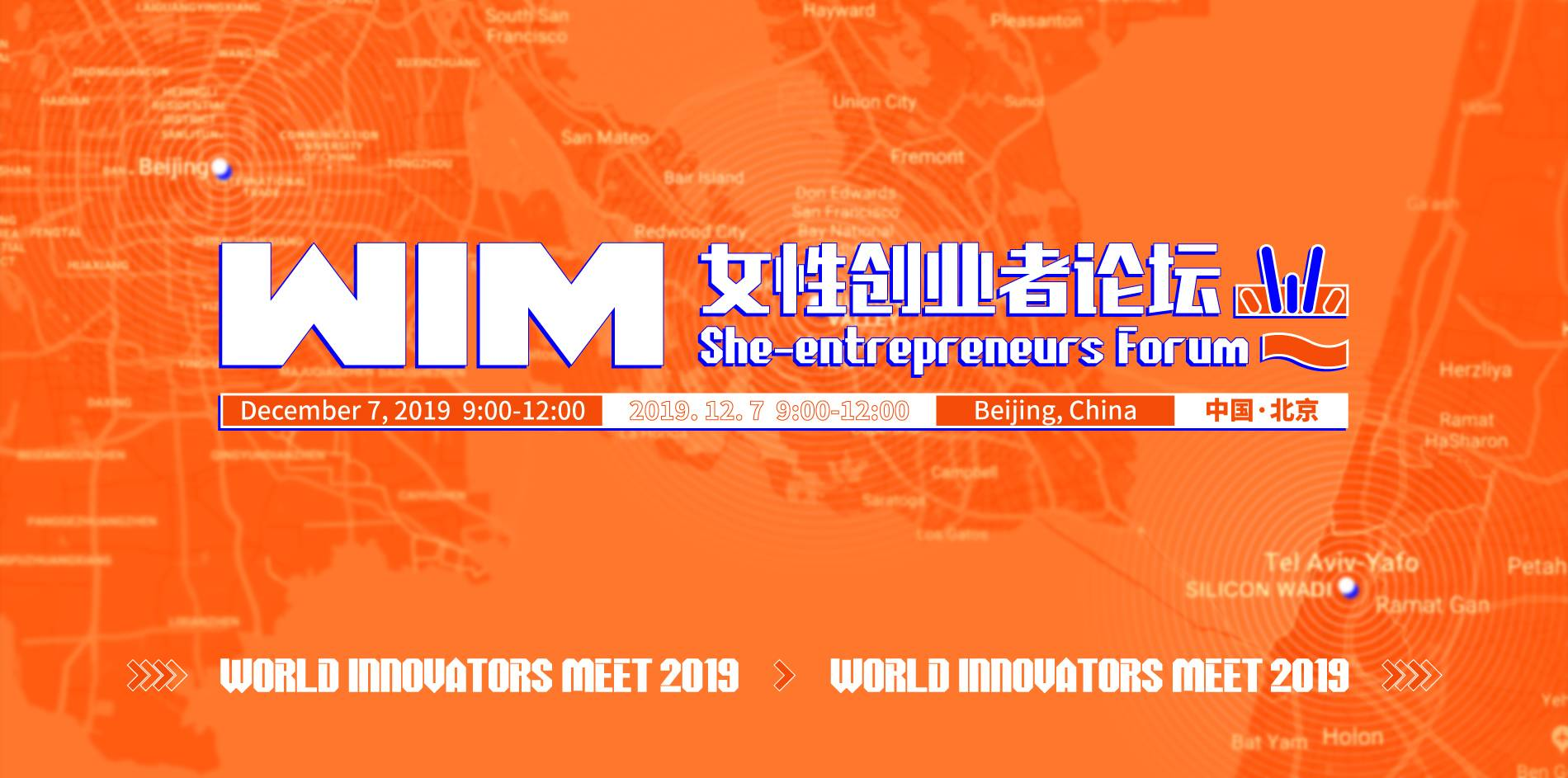 【活动】2019世界创新者年会-女性创业者论坛-亿欧