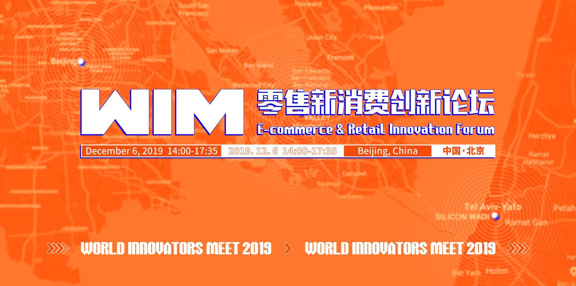【活动】2019世界创新者年会-零售新消费创新论坛-亿欧