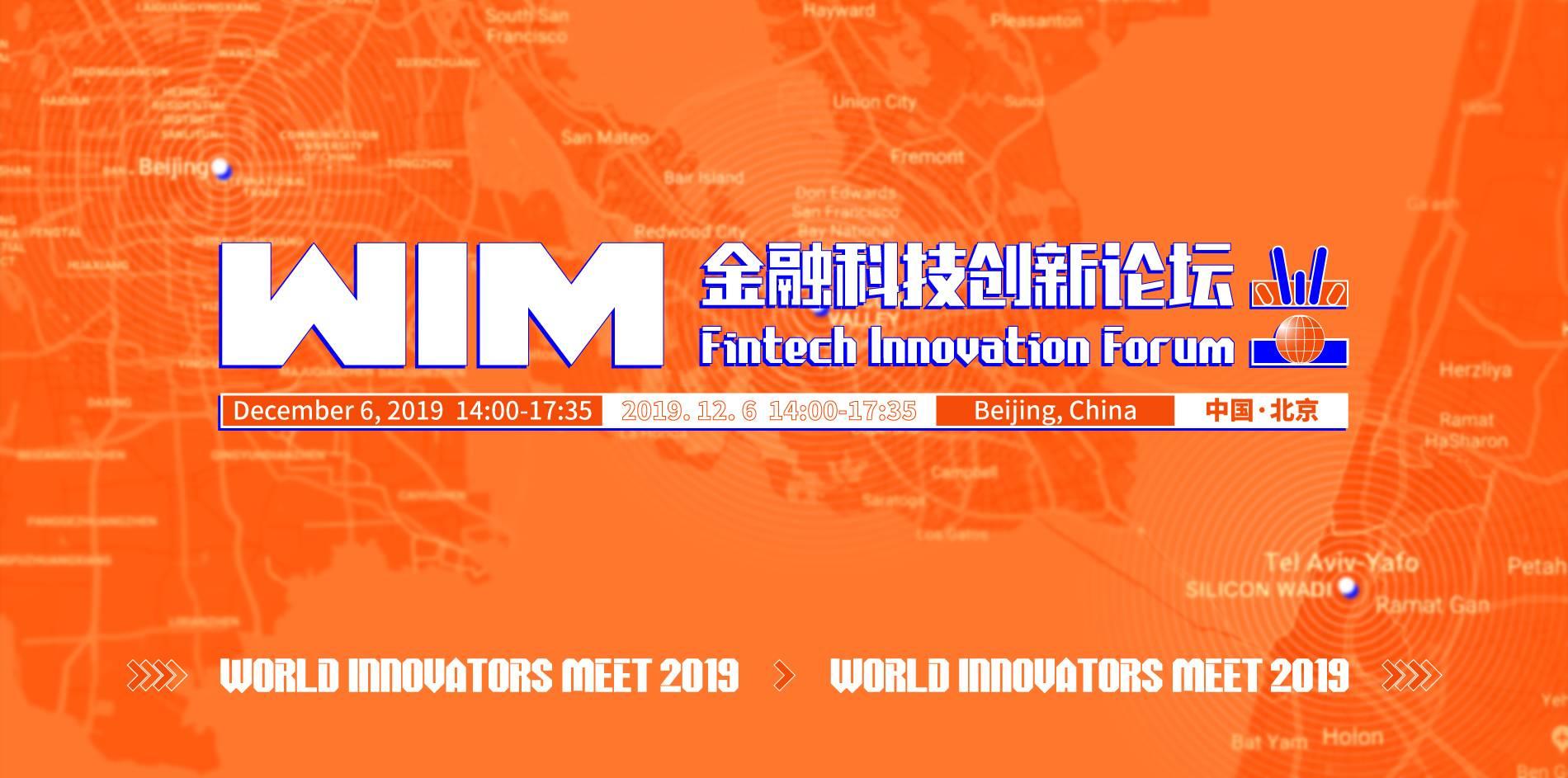 【活动】2019世界创新者年会-金融科技创新论坛-亿欧