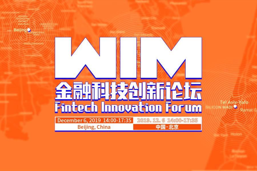 2019世界创新者年会-金融科技创新论坛