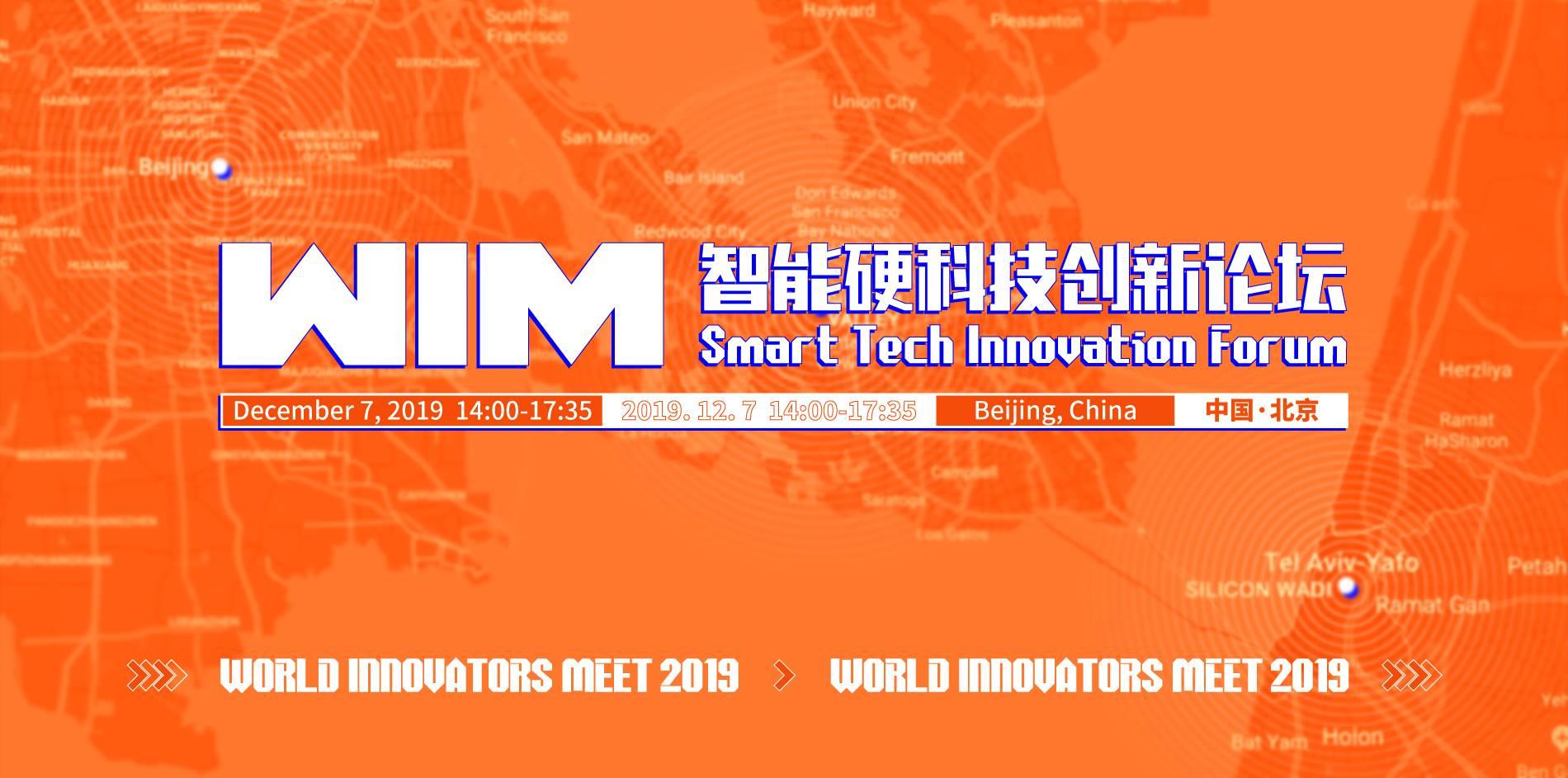 【活动】2019世界创新者年会-智能硬科技创新论坛-亿欧