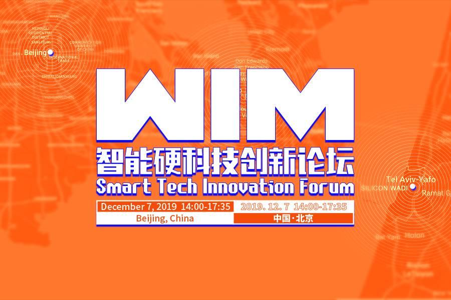 2019世界创新者年会-智能硬科技创新论坛