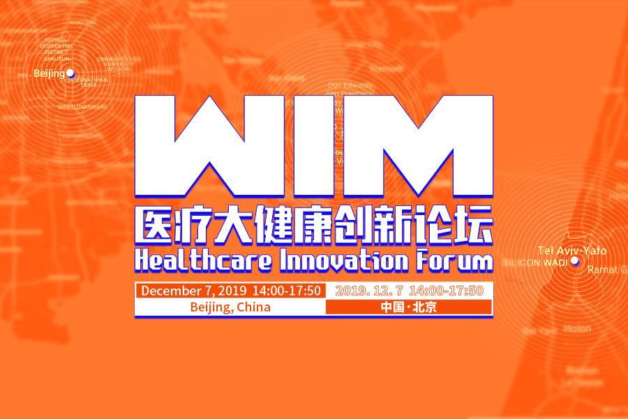 2019世界创新者年会-医疗大健康创新论坛