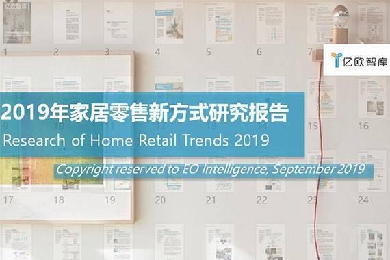 億歐智庫發布《2019家居零售新方式研究報告》