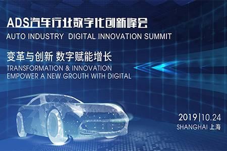 汽车行业数字化创新峰会