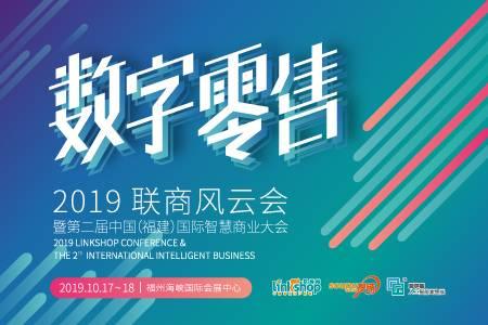 2019联商风云会暨第二届中国(福建)国际智慧商业大会