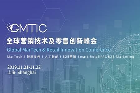 全球營銷技術及零售創新峰會