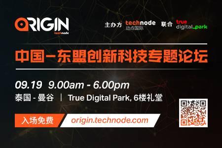 中国-东盟创新科技专题论坛