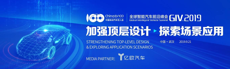加强顶层设计,探索场景应用-第二届全球智能汽车前沿峰会(GIV2019)