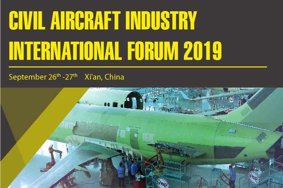 2019第十届民用飞机工业国际论坛
