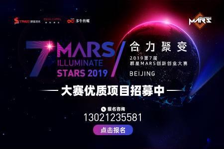 2019群星MARS创新创业大赛