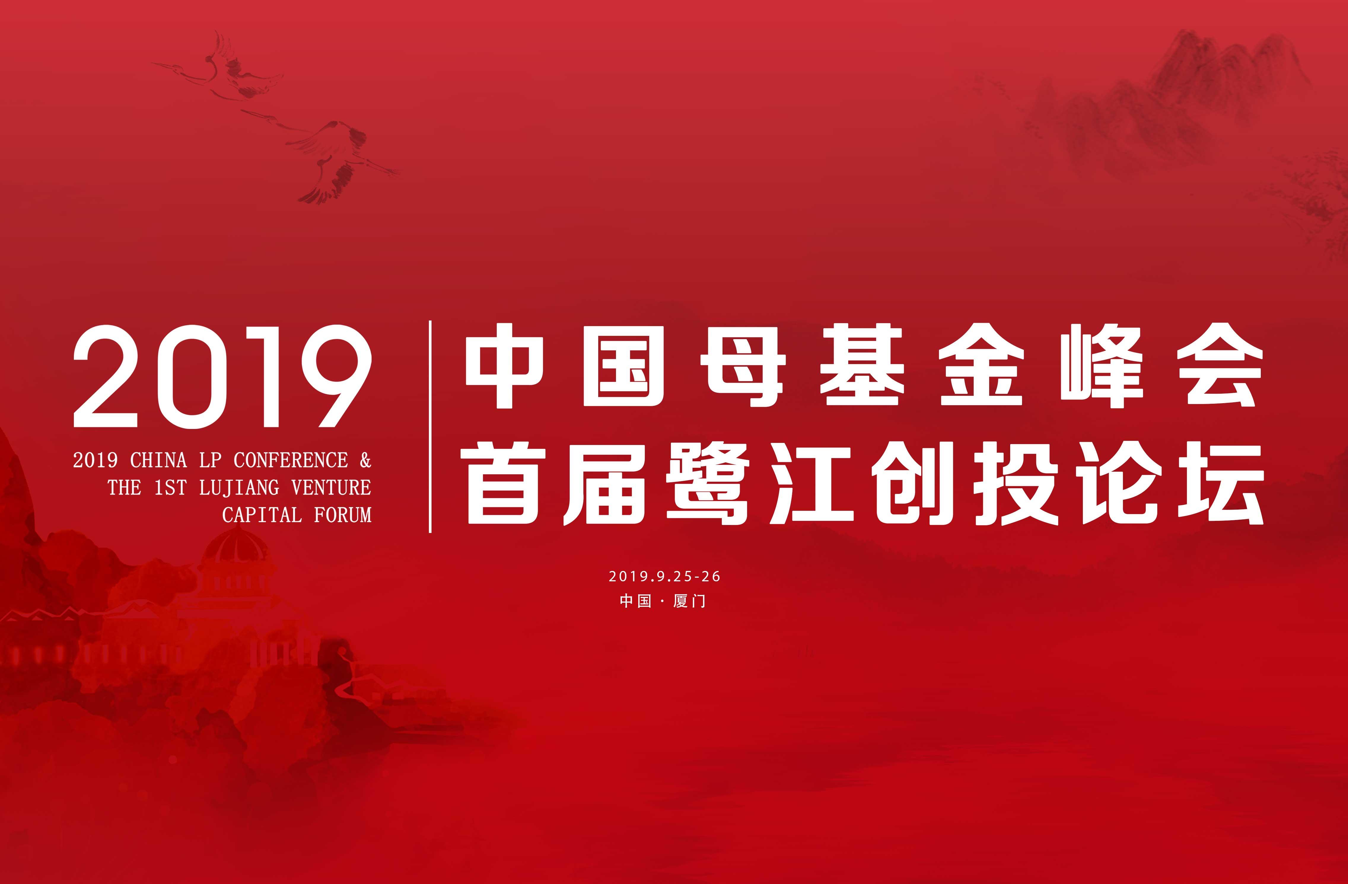 2019中国母基金峰会