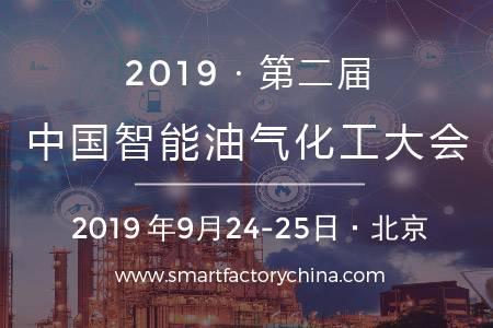 2019·第二届中国智能油气化工大会