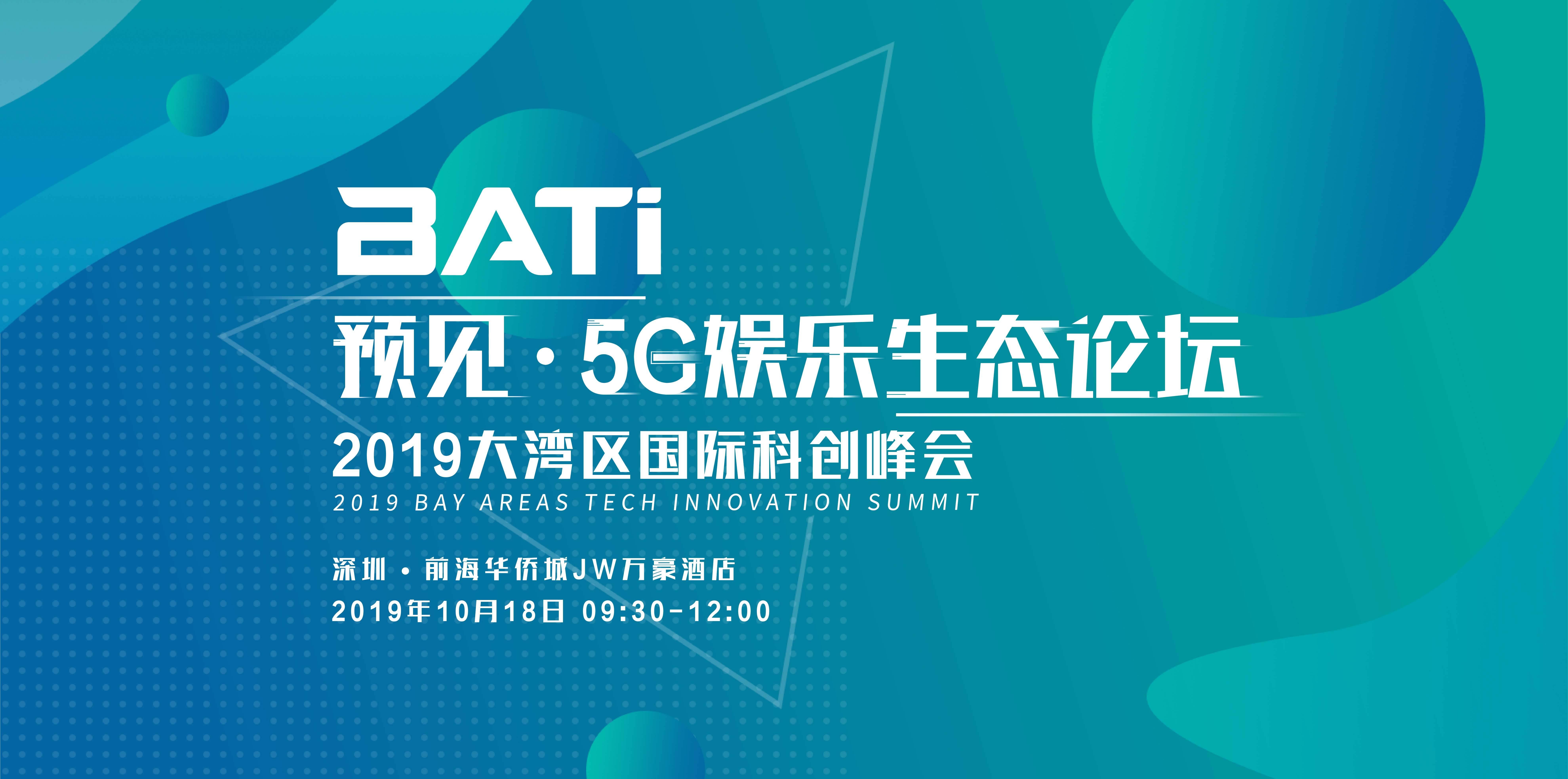 【活動】預見·5G娛樂生態論壇-億歐