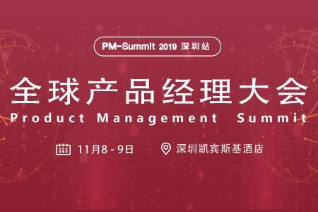 2019全球产品经理大会