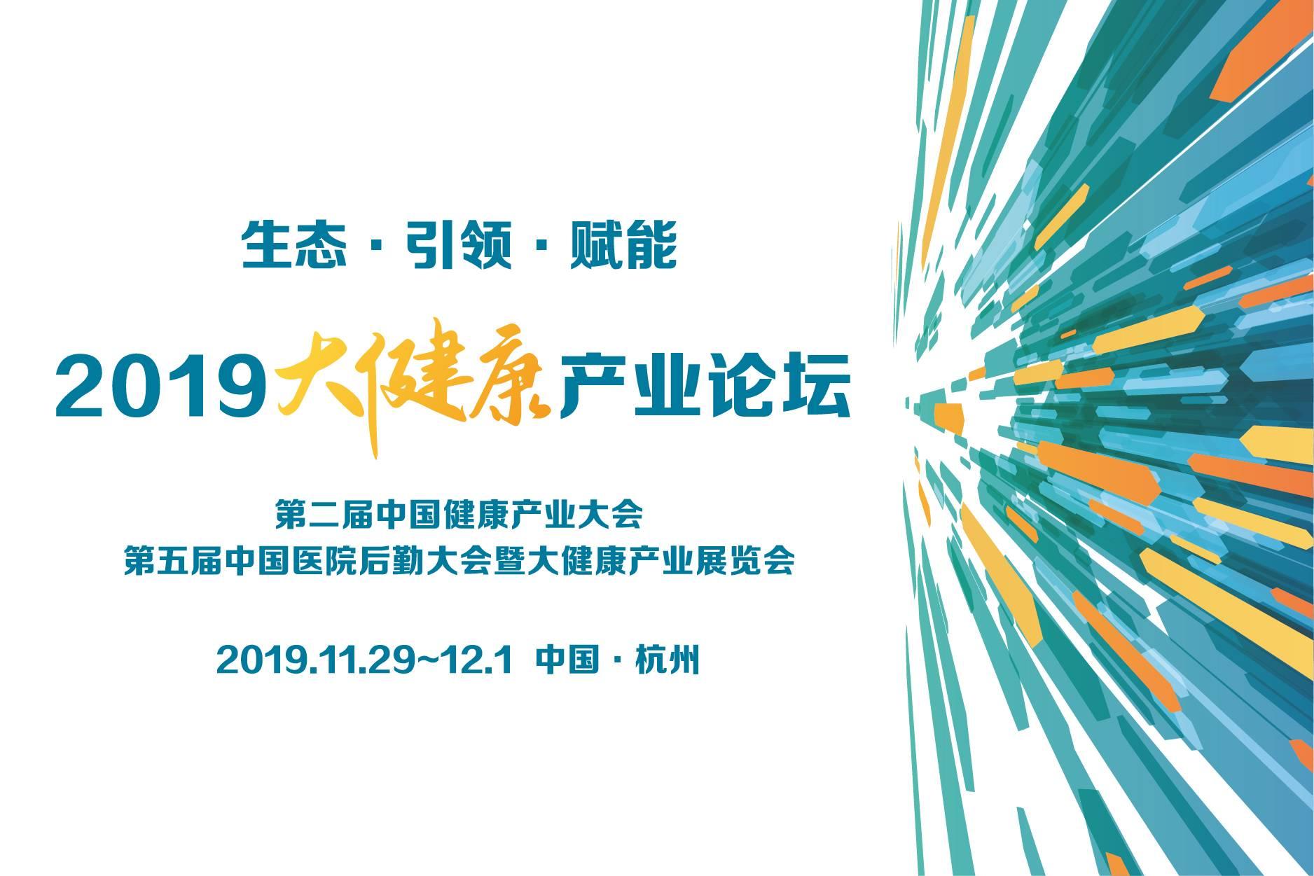 2019大健康產業論壇