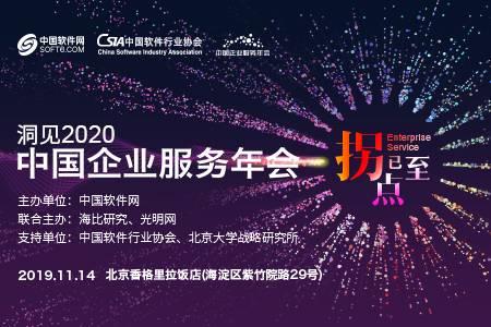 洞見2020中國企業服務年會