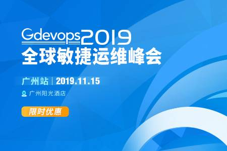 Gdevops2019全球敏捷运维峰会