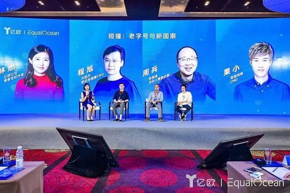 圆桌讨论:内联升、钟薛高、泡泡玛特眼中的《老字号与新国潮》