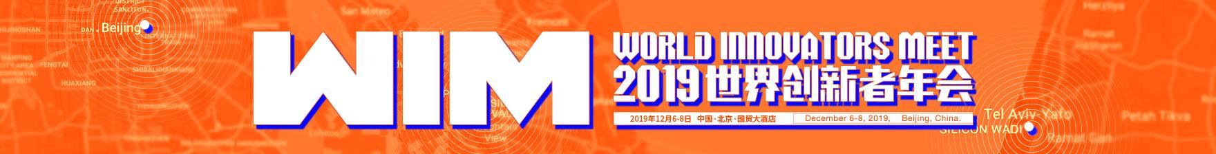 世界创新者年会