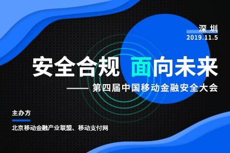 第四届中国移动金融安全大会
