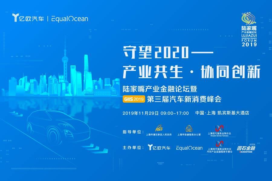守望2020:产业共生·协同创新-陆家嘴产业金融论坛暨GIIS2019第三届汽车新消费峰会