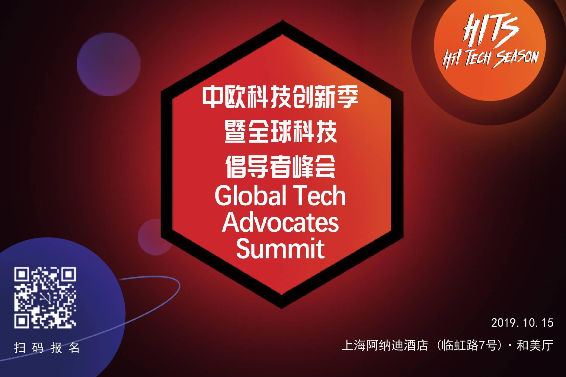 中歐科技創新季暨全球科技倡導者峰會