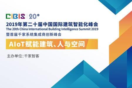 2019年第二届中国国际建筑智能化峰会