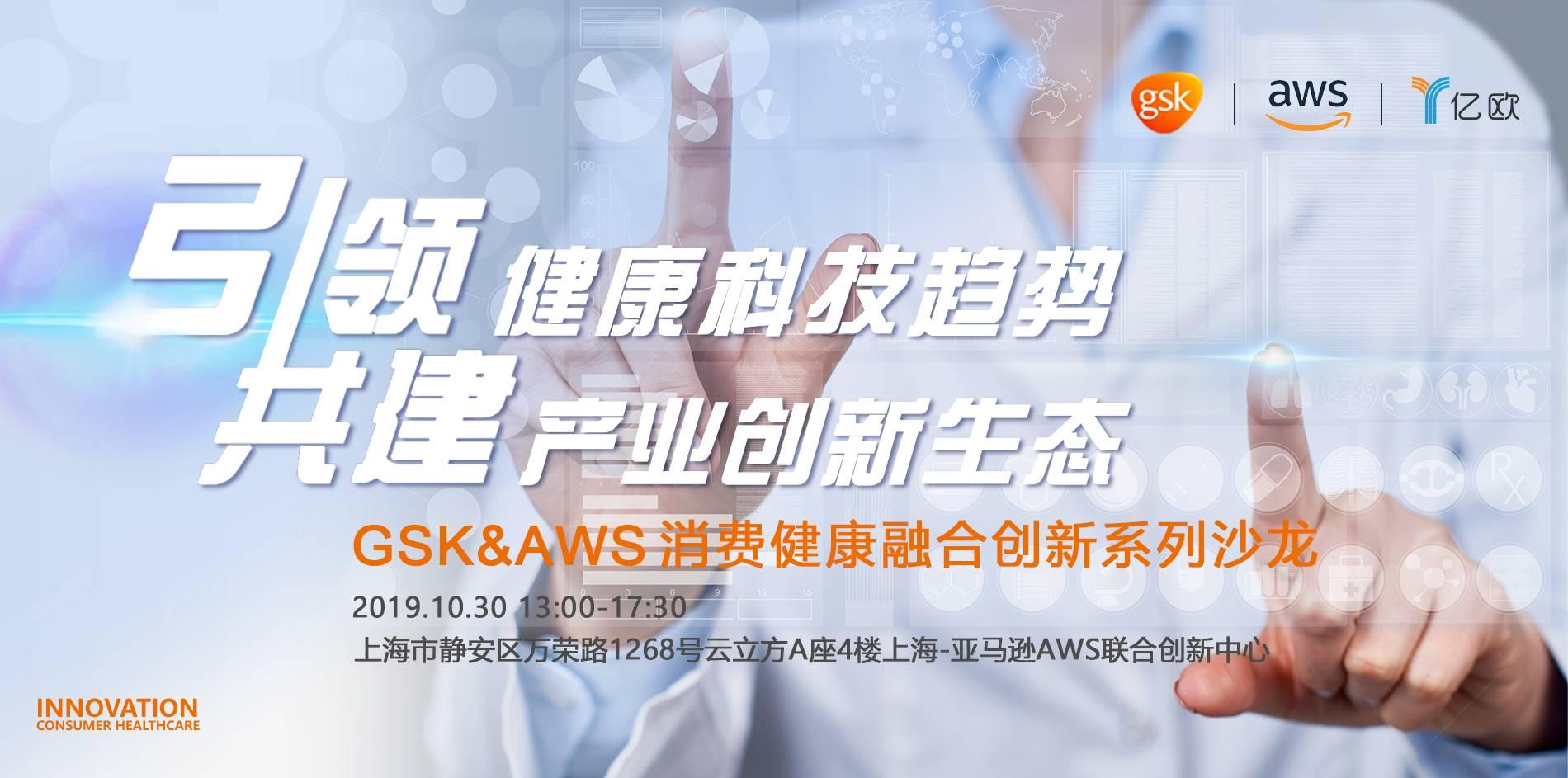 【活动】引领健康科技趋势,共建产业创新生态 ——GSK&AWS消费健康融合创新系列沙龙-亿欧